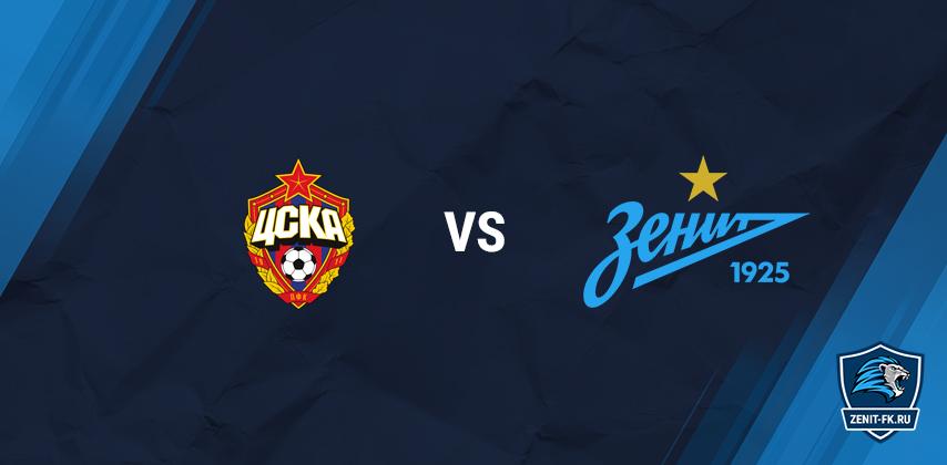 ФУТБОЛ ЦСКА - Зенит 20.06.2020 смотреть онлайн