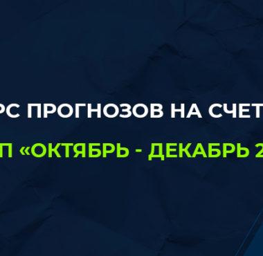 Конкурс прогнозов на счет на Zenit-fk.ru: итоги этапа «Октябрь — декабрь 2019»