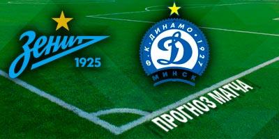 Прогноз матча Зенит - Динамо Минск